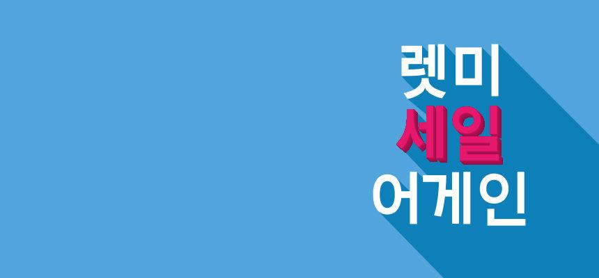쇼 미 더 멤버십 SALE</br> 7.21~7.22 단 이틀간