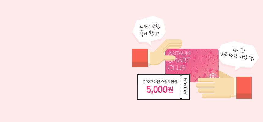 스마트클럽 소개하고</br> 가입하면 쇼핑지원금 5천원!