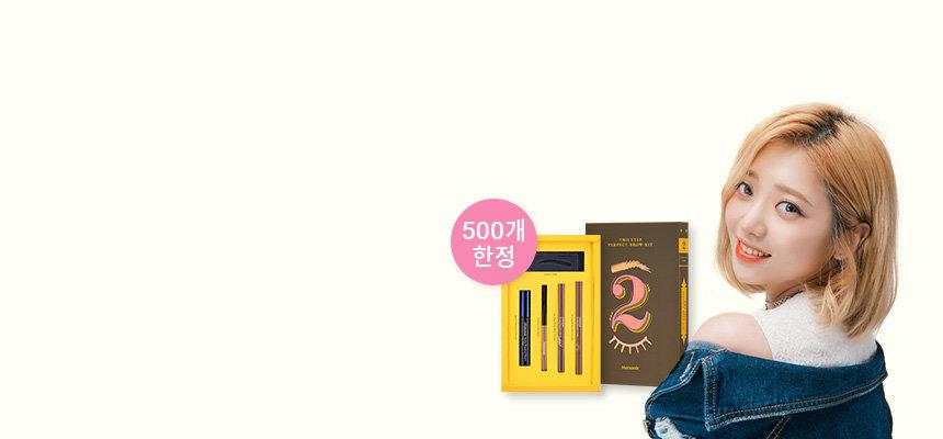 미아x마몽드 투스텝 퍼펙트 브로우 KIT<BR> 500개 한정판매!