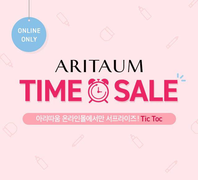아리따움 온라인몰</br> TIME SALE!