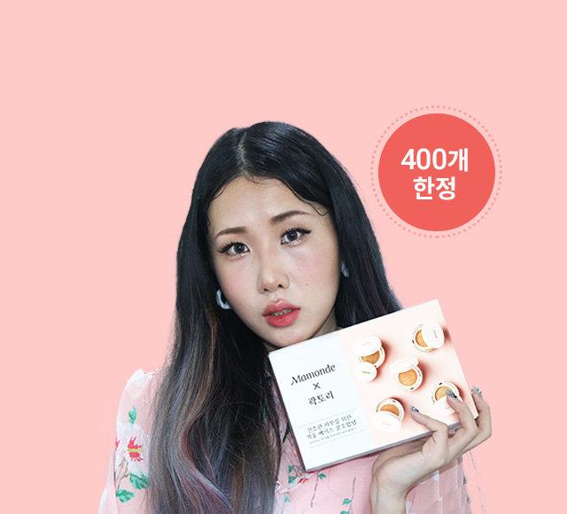 뷰티 유튜버 곽토리의 최애쿠션!</br> 촉촉피부를 위한 꿀조합템 한정 판매