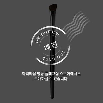Ancci x 아리따움 (서현역브러시) 노즈 쉐딩 브러시