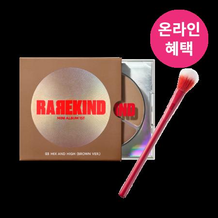 레어카인드-미니앨범 1집 믹스앤 하이 (쉐딩 X 블러셔)-2