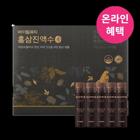 바이탈뷰티-홍삼 진액수 (30앰플)-2