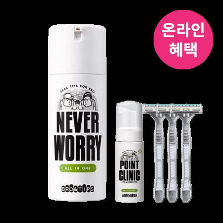 브로앤팁스-네버 워리 올인원-2