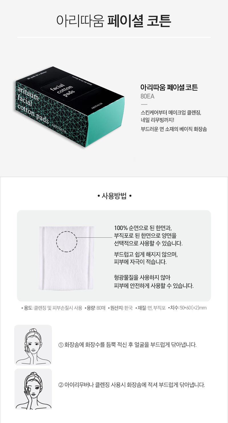 페이셜 코튼 화장솜
