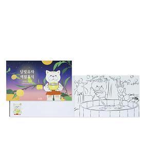 달빛유자 컬러링북 세트