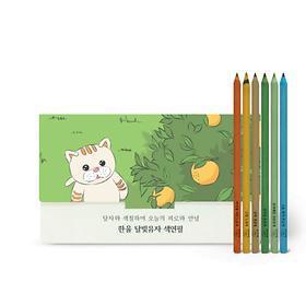 달빛유자 색연필 세트