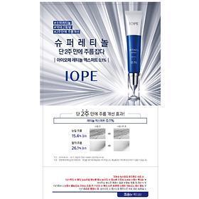 레티놀 엑스퍼트 0.1% 리플렛 (1ml*3ea)