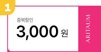 중복할인 3000원