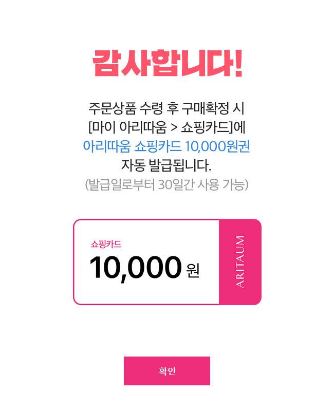 쇼핑카트 10000원