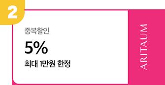 중복할인쿠폰 5%