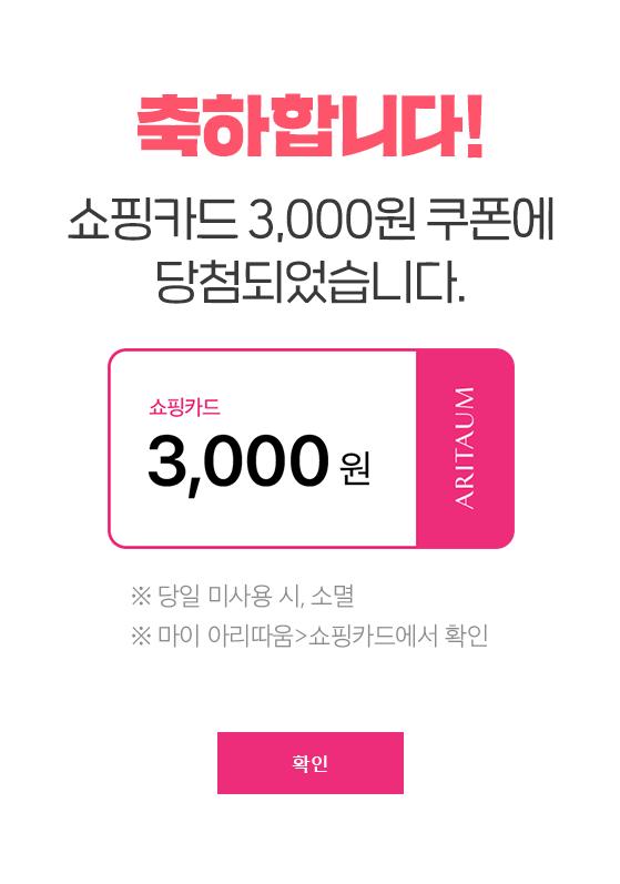 쇼핑카드 3000원