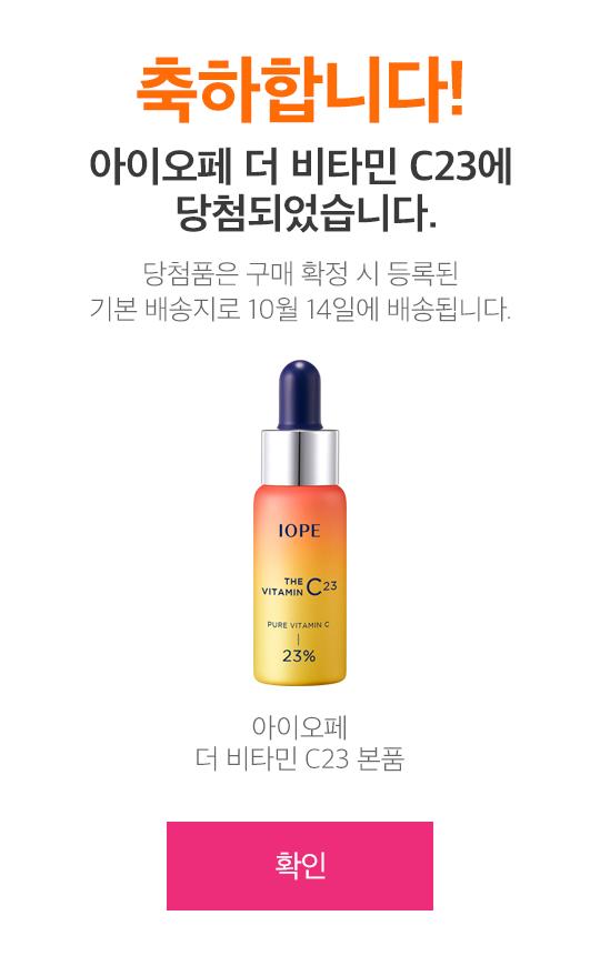 아이오페 더 비타민 c23 본품