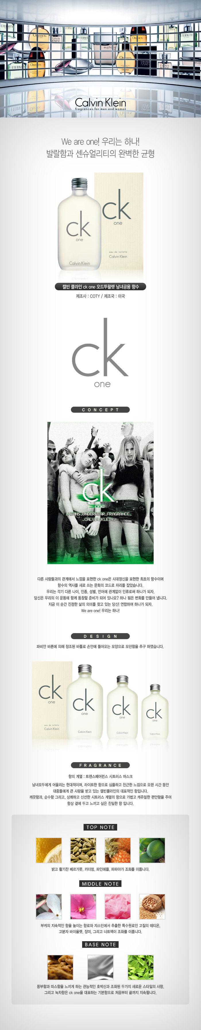 캘빈 클라인 원