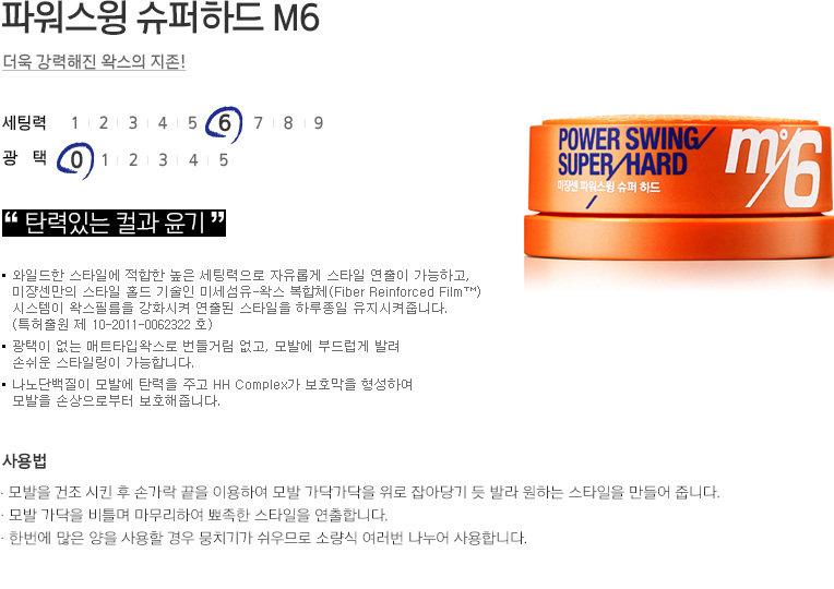 [아울렛60%] 파워 스윙 슈퍼 하드 M6