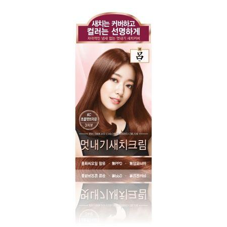 려-우아채 멋내기 새치크림-5